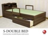 照明&収納&手すり付き・畳ベッド(セミダブルサイズ)