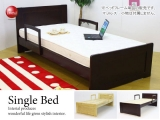 高さ調節可能!天然木パイン材製シングルベッド