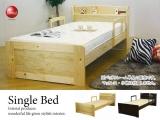高さ調節可能!棚&コンセント付き天然木パイン材製シングルベッド