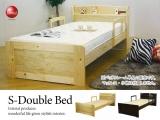 高さ調節可能!棚&コンセント付き天然木パイン材製セミダブルベッド