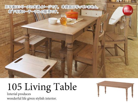 カントリーテイスト・天然木パイン材リビングテーブル(幅105cm長方形)