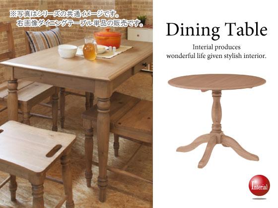 カントリーテイスト・天然木パイン材円形ダイニングテーブル(直径90cm)