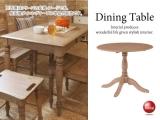 直径90cm・天然木パイン製ダイニングテーブル(円形)