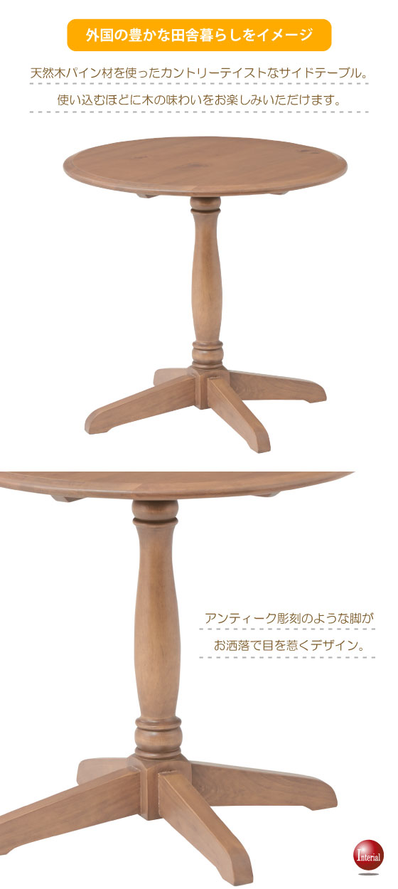 カントリーテイスト・天然木パイン材サイドテーブル(直径60cm)