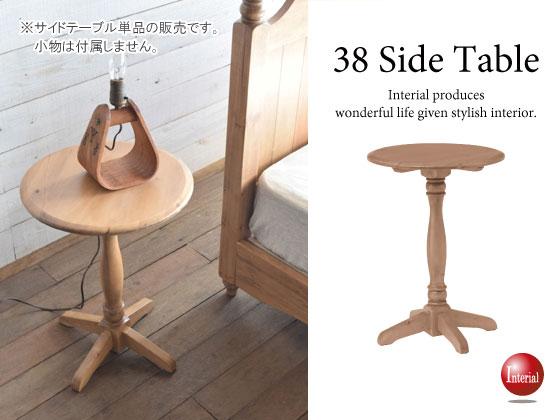 カントリーテイスト・天然木パイン材サイドテーブル(直径38cm)