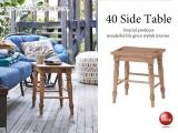 カントリーテイスト・天然木パイン材サイドテーブル(直径40cm)完成品