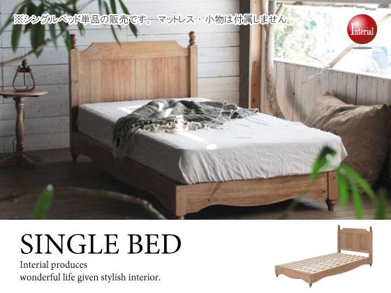 カントリーテイスト・天然木パイン材シングルベッド