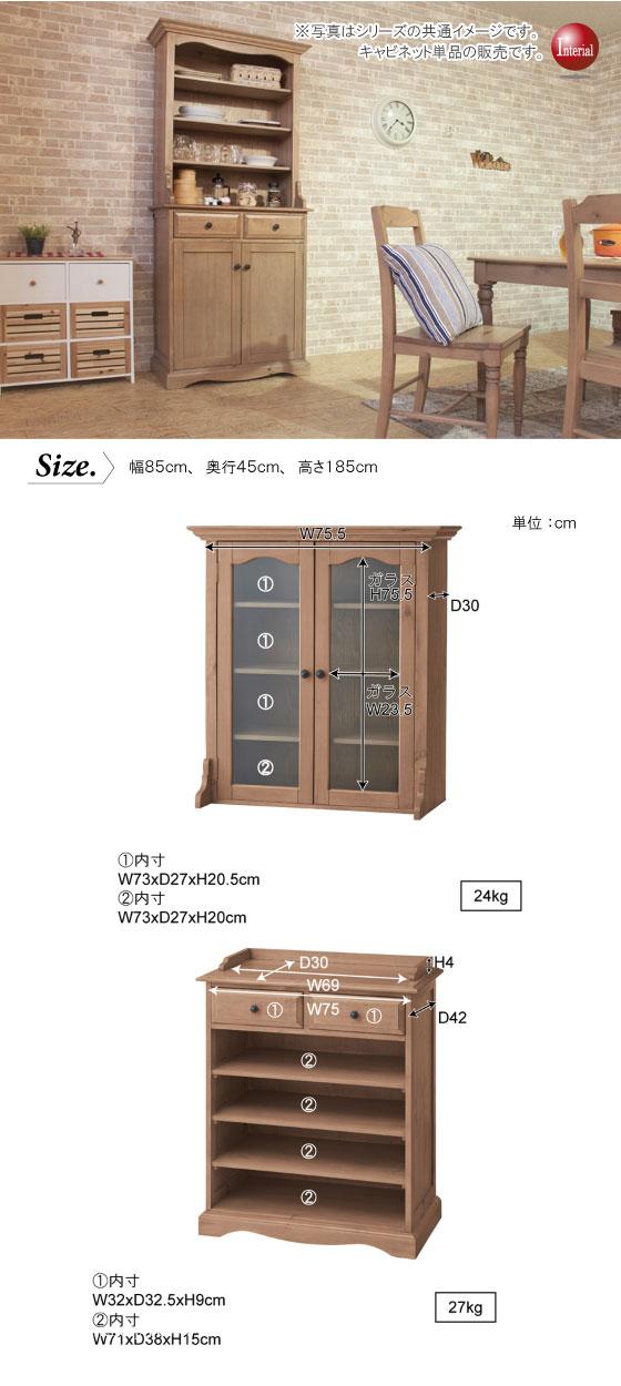 カントリーテイスト・天然木パイン材キッチンキャビネット(幅85cm)【完売しました】