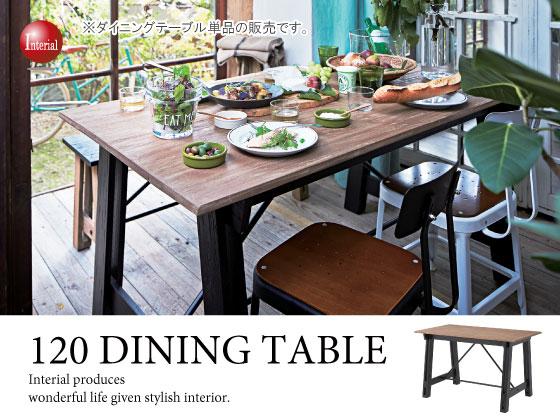 幅120cm・天然木ミンディ製ダイニングテーブル