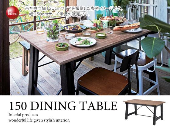幅150cm・天然木ミンディ製ダイニングテーブル