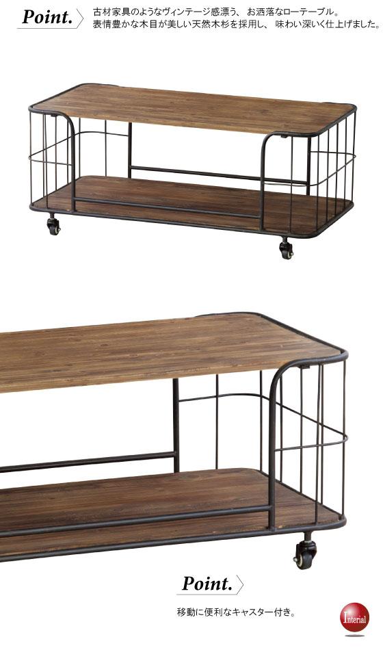 天然木杉&スチール製・キャスター付きローテーブル(幅90cm)