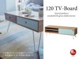 天然木アッシュ製・ノルディックテレビボード(幅120cm)