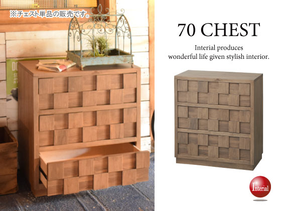 天然木ジャボン製・ブロックデザイン3段チェスト(幅70cm)完成品