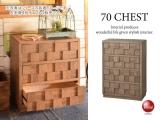 天然木ジャボン製・ブロックデザイン4段チェスト(幅70cm)完成品