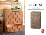 天然木ジャボン製・ブロックデザイン5段チェスト(幅70cm)完成品