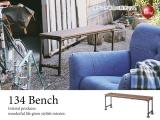 幅134cm・天然木パイン&スチールアイアン製・ベンチチェア