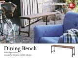 天然木パイン&アイアン製・幅134cmダイニングベンチ