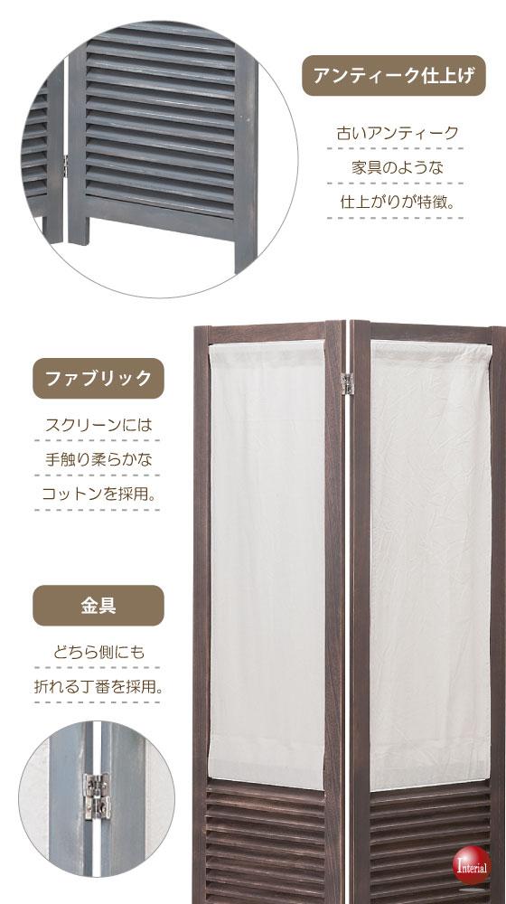 天然木桐&コットン製・アンティーク3連パーテーション(完成品)