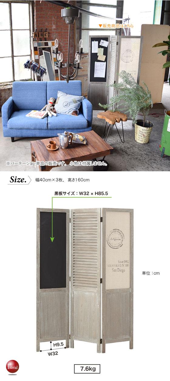 天然木桐製・黒板付き3連パーテーション(完成品)
