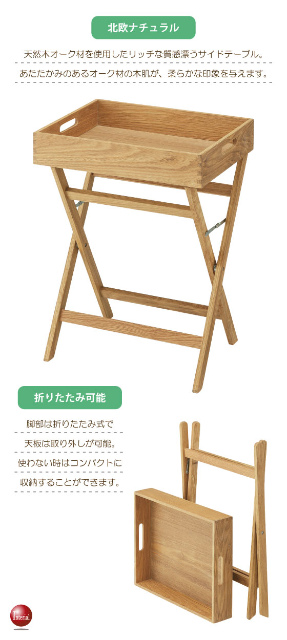 天然木オーク製・折りたたみ式サイドテーブル(幅45cm)完成品