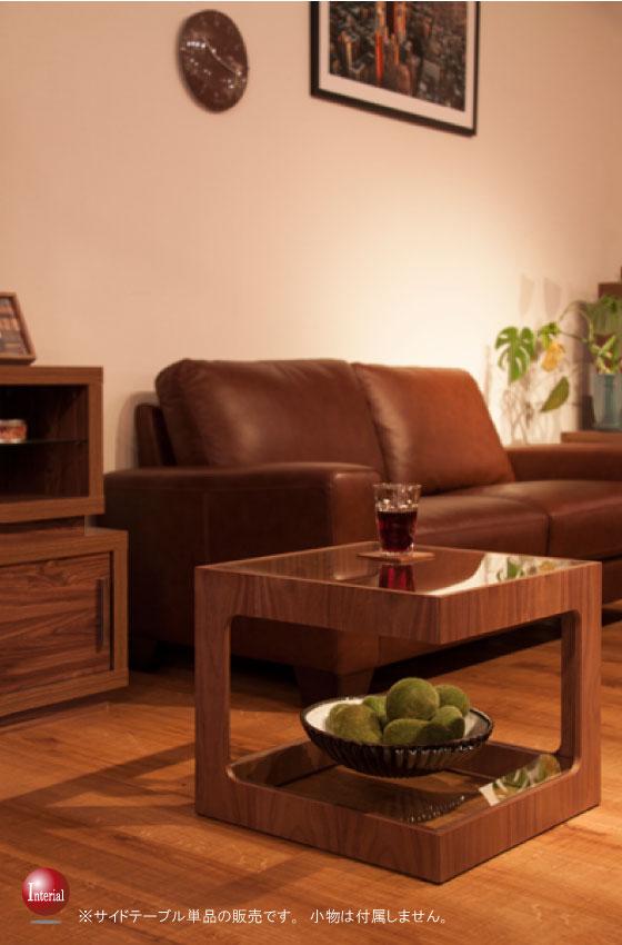 天然木ウォールナット&ガラス製・スクエアサイドテーブル(幅50cm)完成品