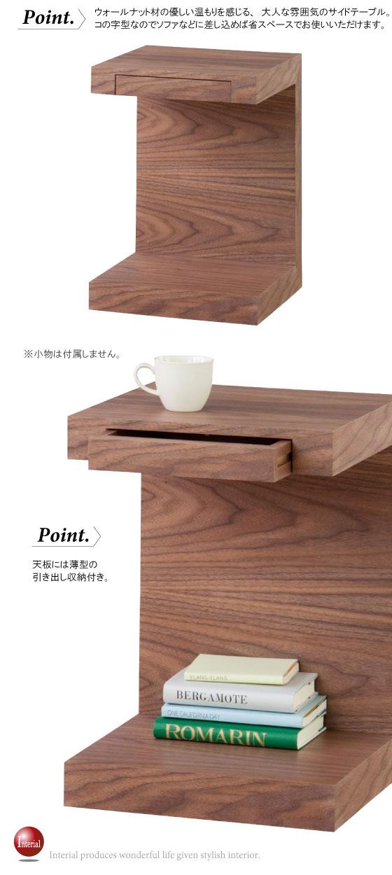 天然木ウォールナット製・スクエアサイドテーブル(幅40cm)完成品