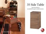 天然木ウォールナット製・スクエアサイドテーブル(幅35cm)完成品【完売しました】