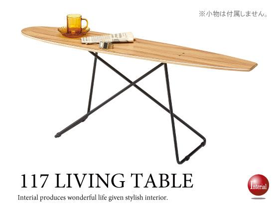 スケートボードデザイン・リビングテーブル(幅117cm)完成品