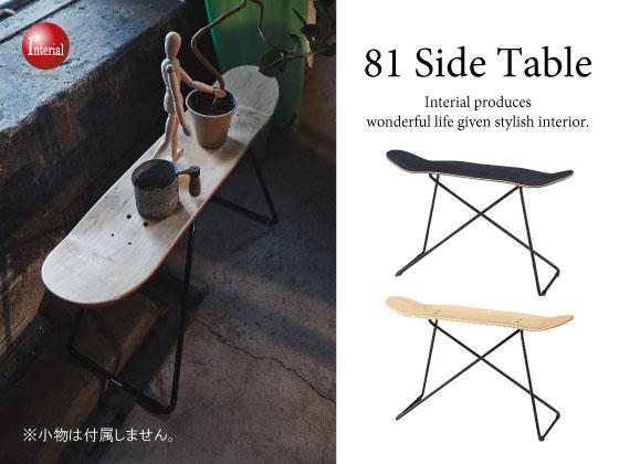 幅81cm・ウッド調&スチール製・サイドテーブル(完成品)
