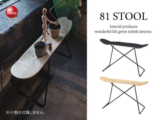 スケートボードデザイン・スツール(幅81cm)完成品