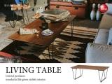 スチール&天然木オーク製・ヴィンテージローテーブル(幅110cm)