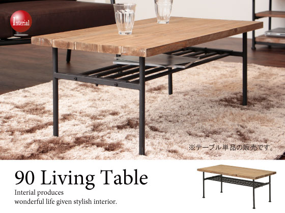 古材アンティーク調・天然木杉&アイアン製リビングテーブル(幅90cm)