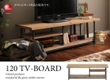古材アンティーク調・天然木杉&アイアン製テレビボード(幅120cm)