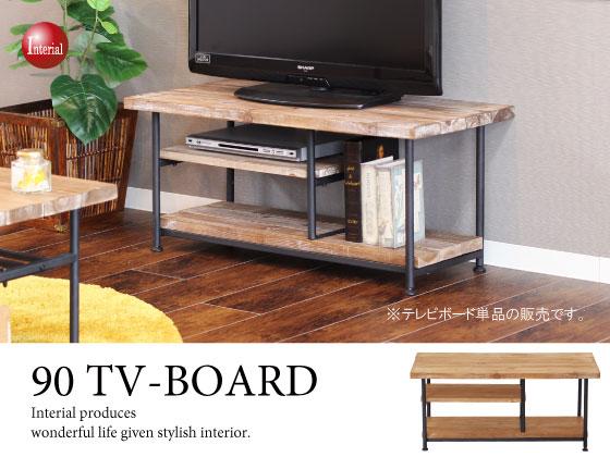 古材アンティーク調・天然木杉&アイアン製テレビボード(幅90cm)