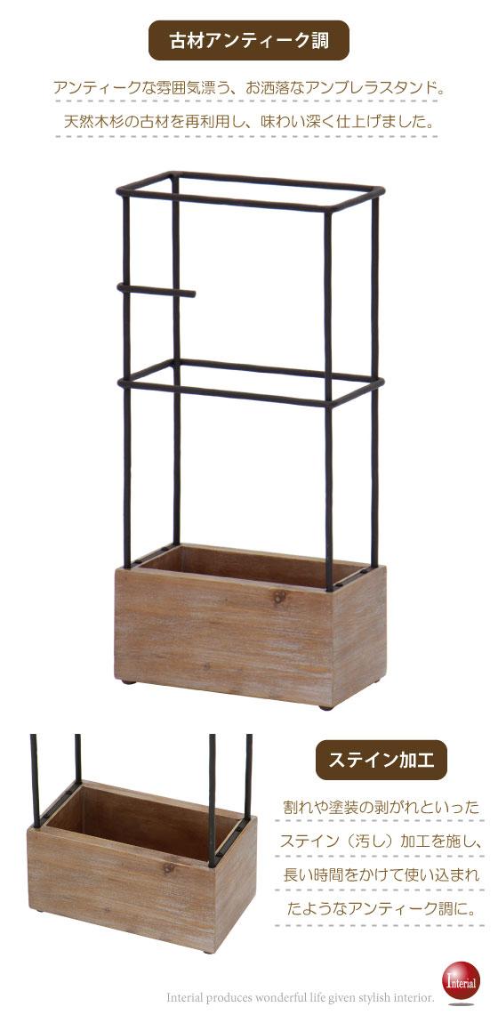 古材アンティーク調・天然木杉製アンブレラスタンド(完成品)
