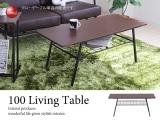 天然木ウォールナット突板&スチール・リビングテーブル(幅100cm)