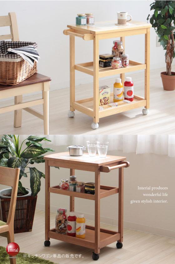 天板タイル貼り・天然木製キッチンワゴン(幅61cm)
