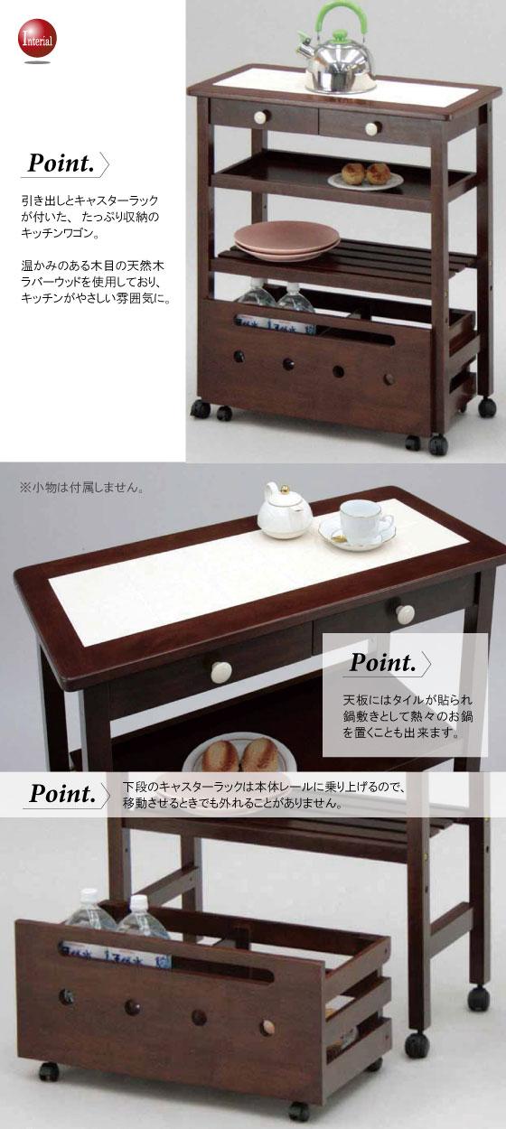 キャスター付き・天然木製マルチキッチンワゴン(幅75cm)