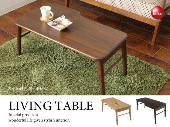 天然木パイン製・折れ脚リビングテーブル(完成品)