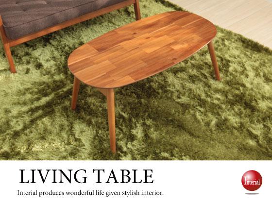 天然木アカシア製・幅90cm折りたたみ式リビングテーブル(楕円形)完成品