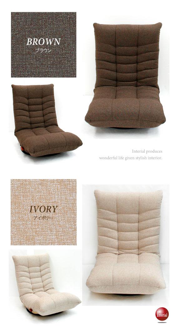 回転式!ファブリック製リラックス座椅子(リクライニング可能)完成品