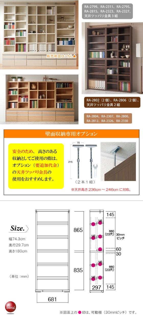 木目調・幅74cmオープンシェルフ(ハイタイプ)日本製・完成品