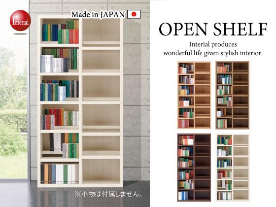 木目調・幅90cmオープンシェルフ(ハイタイプ)日本製・完成品