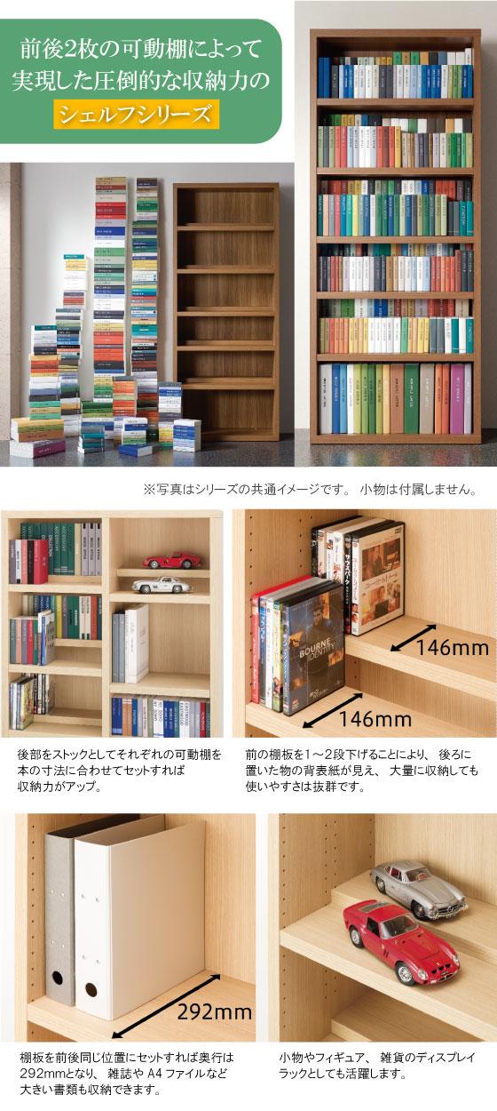 木目調・幅74cmオープンシェルフ(ミディアムタイプ)日本製・完成品