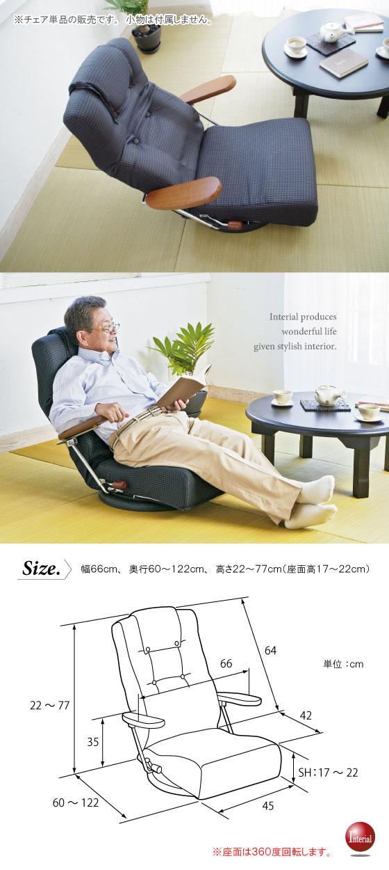肘付きリクライニング回転座椅子(日本製・完成品)