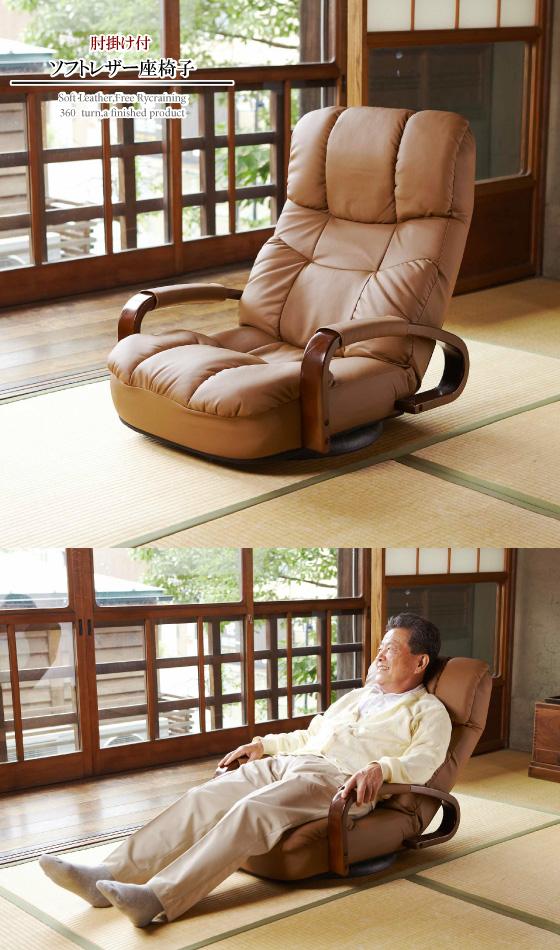 肘付きソフトレザー製・回転座椅子(完成品)