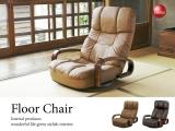 肘付きソフトレザー製・回転座椅子(日本製・完成品)