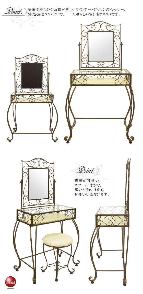 ラインアートデザイン・ドレッサー(猫脚スツール付)
