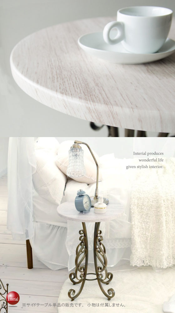 ラインアートデザイン・サイドテーブル(直径40cm)完成品