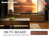 天然木ウォールナット製・幅190cmテレビボード(完成品)開梱設置サービス付き